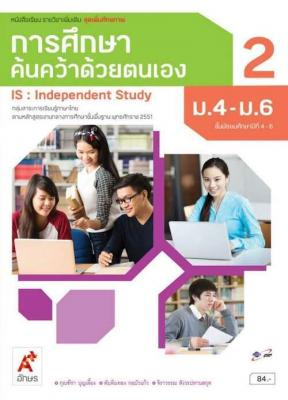 หนังสือเรียน รายวิชาเพิ่มเติ่ม การศึกษาค้นคว้าด้วยตนเอง 2 (IS 2) ม.4-6