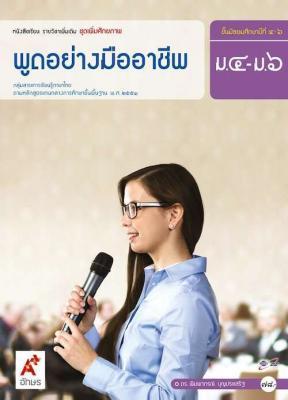 หนังสือเรียน รายวิชาเพิ่มเติม พูดอย่างมืออาชีพ ม.4-6