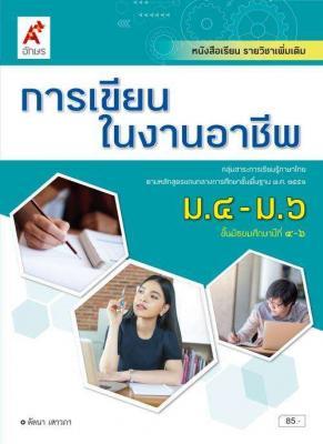 หนังสือเรียน รายวิชาเพิ่มเติม การเขียนในงานอาชีพ ม.4-6