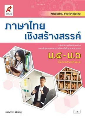 หนังสือเรียน รายวิชาเพิ่มเติม ภาษาไทยเชิงสร้างสรรค์ ม.4-6