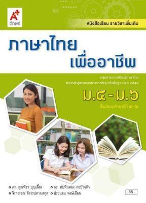 หนังสือเรียน รายวิชาเพิ่มเติม ภาษาไทยเพื่ออาชีพ ม.4-6