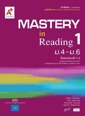 หนังสือเรียน รายวิชาเพิ่มเติม Mastery in Reading ม.4-6 เล่ม 1