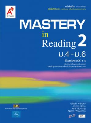 หนังสือเรียน รายวิชาเพิ่มเติม Mastery in Reading ม.4-6 เล่ม 2