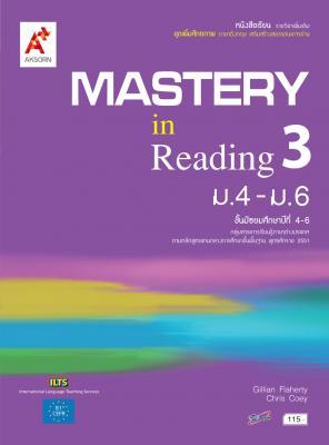หนังสือเรียน รายวิชาเพิ่มเติม Mastery in Reading ม.4-6 เล่ม 3