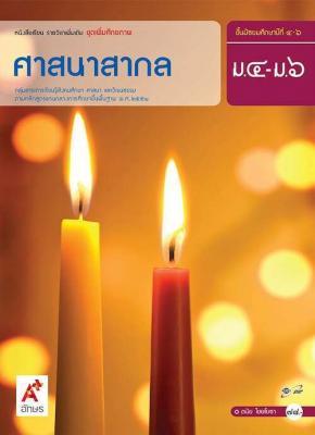 หนังสือเรียน รายวิชาเพิ่มเติม ศาสนาสากล ม.4-6