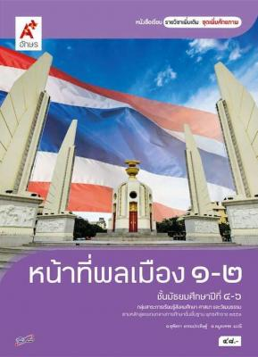 หนังสือเรียน รายวิชาเพิ่มเติม หน้าที่พลเมือง 1-2 ม.4-6
