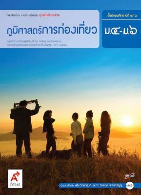 หนังสือเรียน รายวิชาเพิ่มเติม ภูมิศาสตร์การท่องเที่ยว ม.4-6