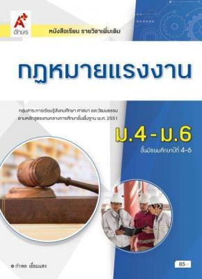 หนังสือเรียน รายวิชาเพิ่มเติม กฏหมายแรงงาน ม.4-6