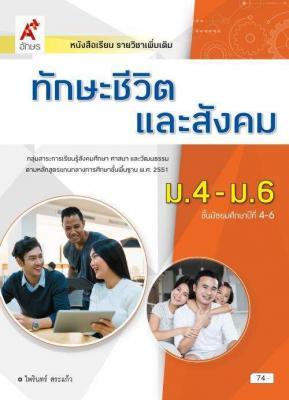 หนังสือเรียน รายวิชาเพิ่มเติม ทักษะชีวิตและสังคม ม.4-6
