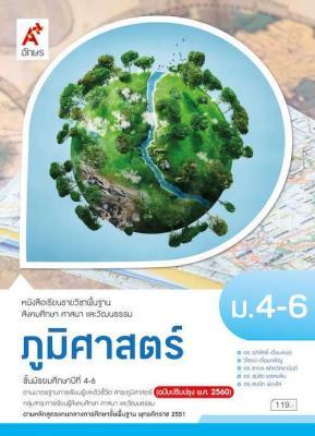 หนังสือเรียน รายวิชาพื้นฐาน ภูมิศาสตร์ ม.4-6