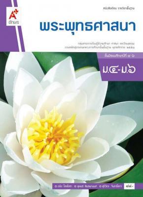 หนังสือเรียน รายวิชาพื้นฐาน พระพุทธศาสนา ม.4-6