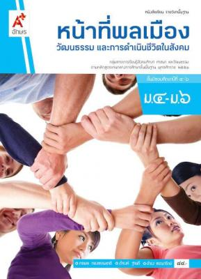 หนังสือเรียน รายวิชาพื้นฐาน หน้าที่พลเมืองฯ ม.4-6