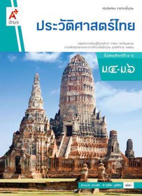 หนังสือเรียน รายวิชาพื้นฐาน ประวัติศาสตร์ไทย ม.4-6