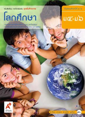 หนังสือเรียน รายวิชาเพิ่มเติม โลกศึกษา ม.4-6