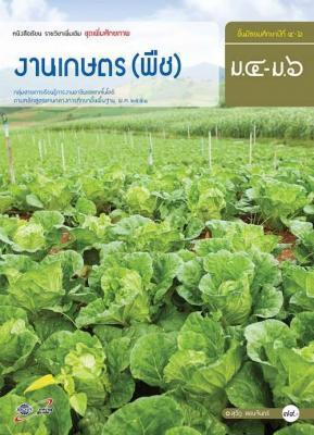 หนังสือเรียน รายวิชาเพิ่มเติม งานเกษตร (พืช) ม.4-6