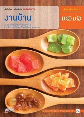 หนังสือเรียน รายวิชาเพิ่มเติม ชุดเพิ่มศักยภาพ งานบ้าน ม.4-6
