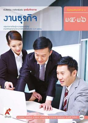 หนังสือเรียน รายวิชาเพิ่มเติม ชุดเพิ่มศักยภาพ งานธุรกิจ ม.4-6
