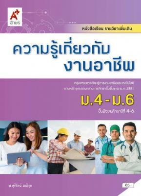 หนังสือเรียน รายวิชาเพิ่มเติม ความรู้เกี่ยวกับงานอาชีพ ม.4-6