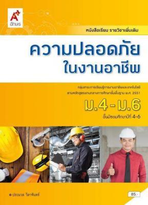 หนังสือเรียน รายวิชาเพิ่มเติม ความปลอดภัยในงานอาชีพ ม.4-6