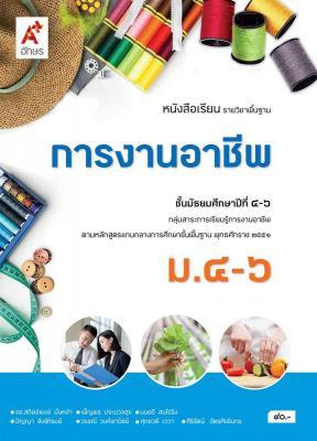 หนังสือเรียน รายวิชาพื้นฐาน การงานอาชีพ ม.4-6