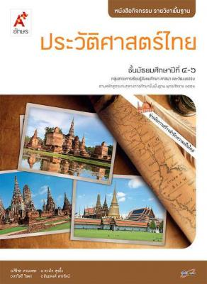 หนังสือกิจกรรม รายวิชาพื้นฐาน ประวัติศาสตร์ไทย ม.4-6