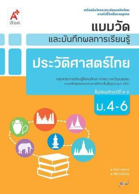 แบบวัดและบันทึกผลการเรียนรู้ ประวัติศาสตร์ไทย ม.4-6