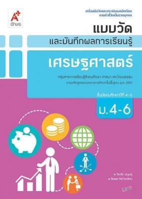 แบบวัดและบันทึกผลการเรียนรู้ เศรษฐศาสตร์ ม.4-6