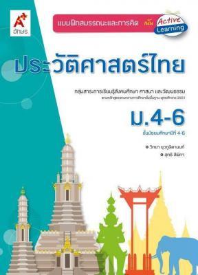 แบบฝึกสมรรถนะและการคิด ประวัติศาสตร์ไทย ม.4-6