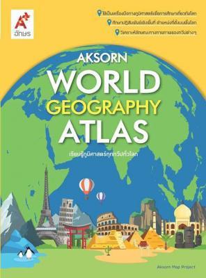 แผนที่เล่ม Aksorn's World Geography Atlas ป.1-ม.6