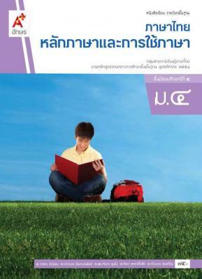 หนังสือเรียน รายวิชาพื้นฐาน ภาษาไทย หลักภาษาและการใช้ภาษา ม.4