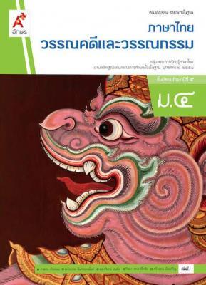 หนังสือเรียน รายวิชาพื้นฐาน ภาษาไทย วรรณคดีและวรรณกรรม ม.4
