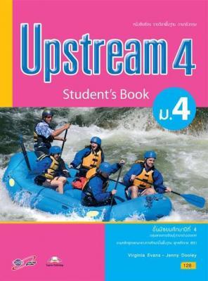 หนังสือเรียน รายวิชาพื้นฐาน ภาษาอังกฤษ Upstream ม.4