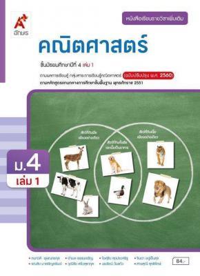 หนังสือเรียน รายวิชาเพิ่มเติม คณิตศาสตร์ ม.4 เล่ม 1