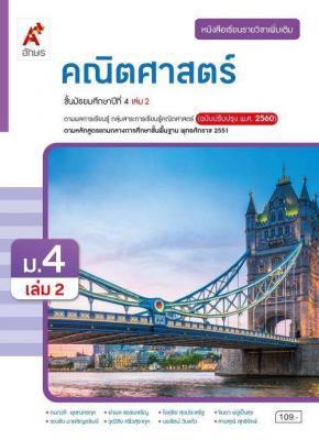 หนังสือเรียน รายวิชาเพิ่มเติม คณิตศาสตร์ ม.4 เล่ม 2