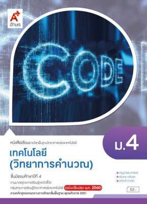 หนังสือเรียน รายวิชาพื้นฐานวิทยาศาสตร์และเทคโนโลยี : เทคโนโลยี (วิทยาการคำนวณ) ม.4