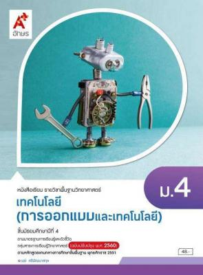 หนังสือเรียน รายวิชาพื้นฐาน การออกแบบและเทคโนโลยี ม.4