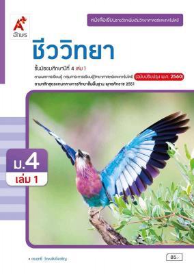 หนังสือเรียน รายวิชาเพิ่มเติมวิทยาศาสตร์และเทคโนโลยี ชีววิทยา ม.4 เล่ม 1