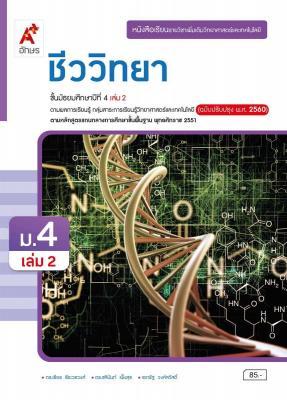 หนังสือเรียน รายวิชาเพิ่มเติม ชีววิทยา ม.4 เล่ม 2