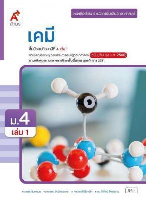 หนังสือเรียน รายวิชาเพิ่มเติมวิทยาศาสตร์และเทคโนโลยี เคมี ม.4 เล่ม 1