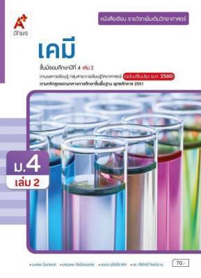 หนังสือเรียน รายวิชาเพิ่มเติม เคมี ม.4 เล่ม 2