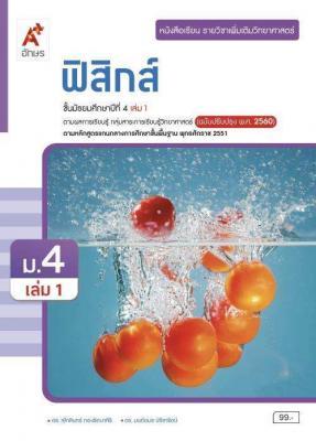หนังสือเรียน รายวิชาเพิ่มเติมวิทยาศาสตร์และเทคโนโลยี ฟิสิกส์ ม.4 เล่ม 1