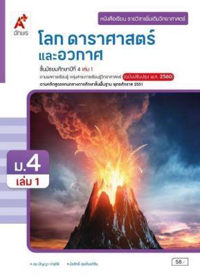 หนังสือเรียน รายวิชาเพิ่มเติมวิทยาศาสตร์และเทคโนโลยี โลก ดาราศาสตร์ และอวกาศ ม.4 เล่ม 1