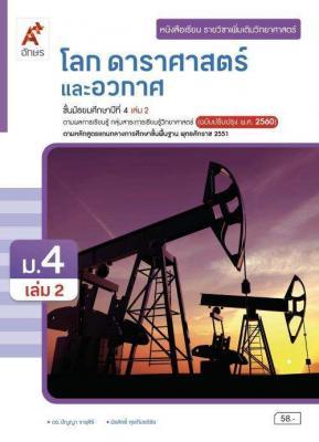 หนังสือเรียน รายวิชาเพิ่มเติม โลก ดาราศาสตร์ และอวกาศ ม.4 เล่ม 2