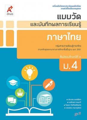 แบบวัดและบันทึกผลการเรียนรู้ ภาษาไทย ม.4