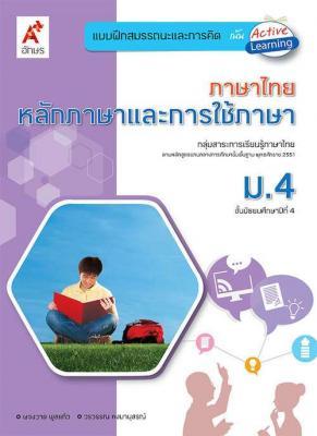 แบบฝึกสมรรถนะและการคิด ภาษาไทย หลักภาษาและการใช้ภาษา ม.4