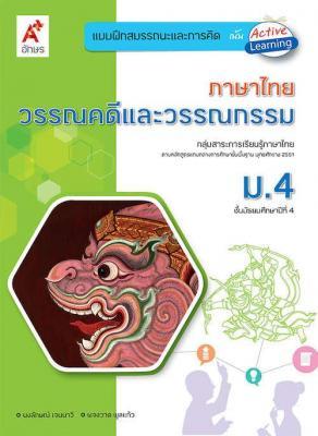 แบบฝึกสมรรถนะและการคิด ภาษาไทย วรรณคดีและวรรณกรรม ม.4