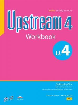 แบบฝึกหัด รายวิชาพื้นฐาน ภาษาอังกฤษ Upstream ม.4