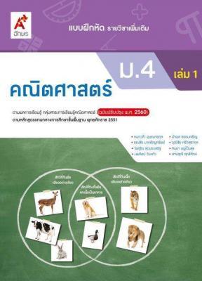 แบบฝึกหัด รายวิชาเพิ่มเติม คณิตศาสตร์ ม.4 เล่ม 1
