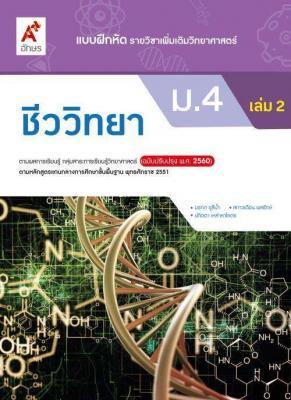 แบบฝึกหัด รายวิชาเพิ่มเติม ชีววิทยา ม.4 เล่ม 2