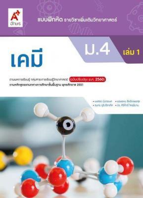 แบบฝึกหัด รายวิชาเพิ่มเติม เคมี ม.4 เล่ม 1